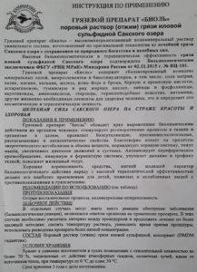 Биоль инструкция стр. 1