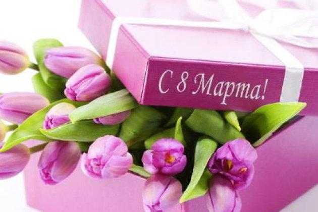 С праздником 8 марта, любимые женщины!