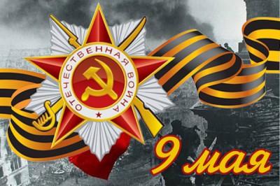 праздником Великой Победы