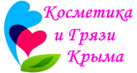 Крымская косметика и лечебные грязи.