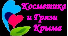 Крымские лечебные грязи и косметика.