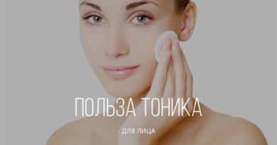 Польза тоника для кожи